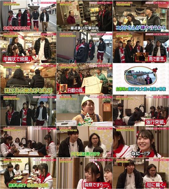 (TV-Variety)(720p) NGT48のにいがったフレンド! ep53 180122