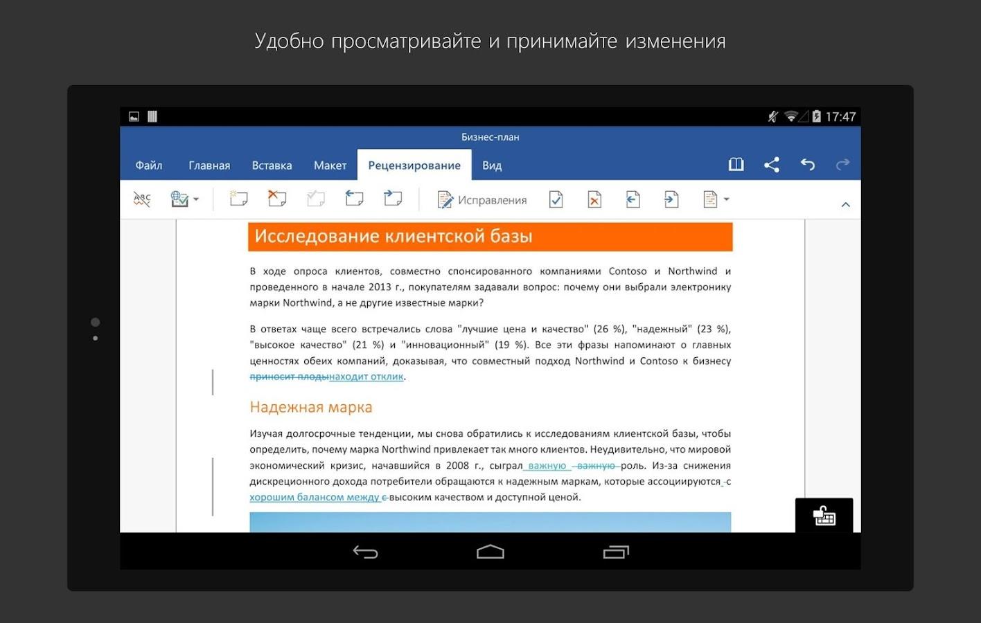 WPS Office + PDF для Android - скачать бесплатно | WPS