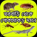 ঘরবাড়ি থেকে পোকামাকড় দমন - Remove Insect from Home icon