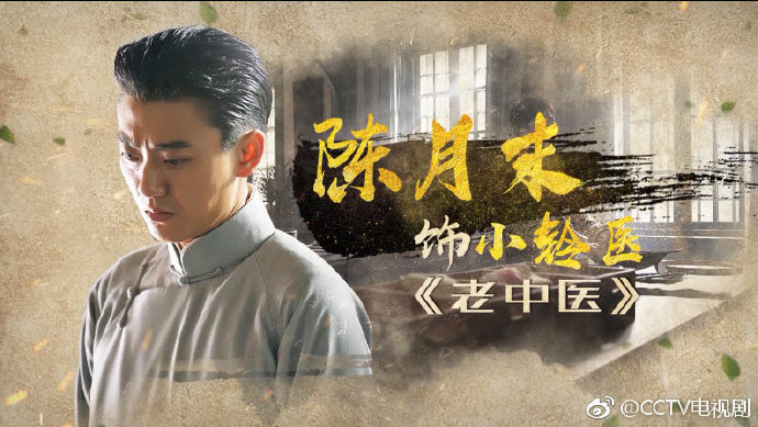 Old Chinese Doctor China Drama