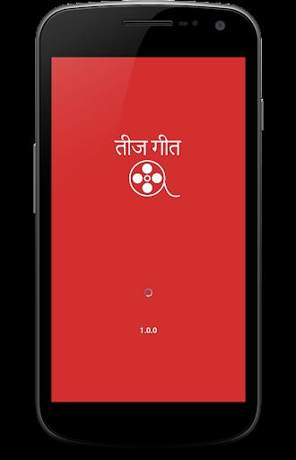 玩免費娛樂APP|下載Nepali Teej Songs app不用錢|硬是要APP