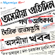 Assamese News Paper for PC Windows 10/8/7