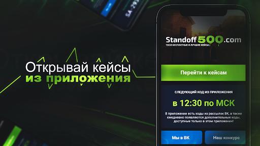 Code Triche Standoff500.com - Бесплатные кейсы mod apk screenshots 1