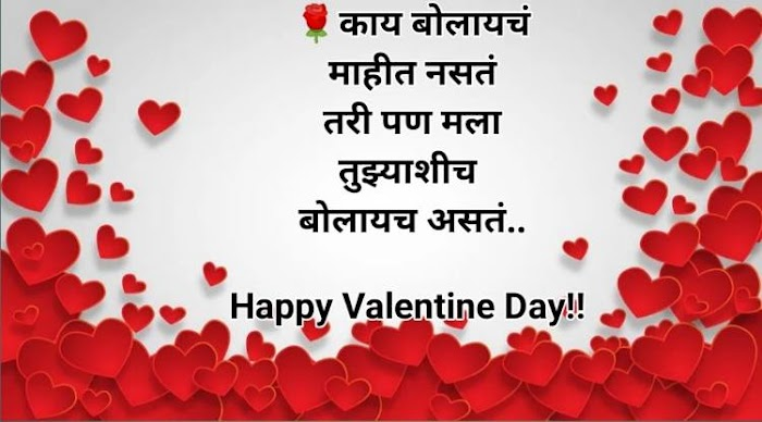 Valentine day 2021 special quotes image in marathi