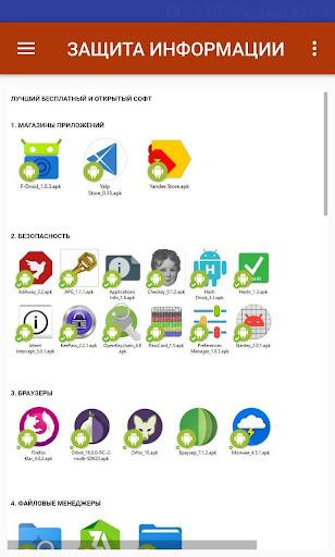 Защита информации screenshot 11