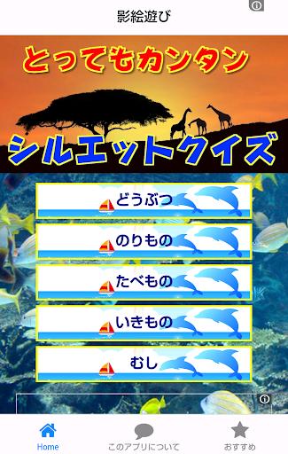 影絵遊び【シルエットクイズ】無料ゲームアプリ~かんたん~