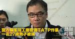 警方稱荃灣工廈發現TATP炸藥 一名27歲男子被捕