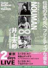 Photo: NOUMAN+井上太郎 フライヤー表 別案3 2014.03