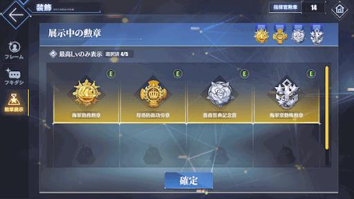 勲章の設定方法