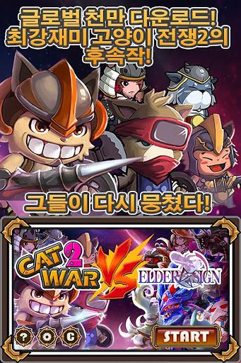 고양이전쟁2 vs 엘더사인
