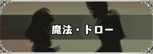 FF8_魔法・ドロー