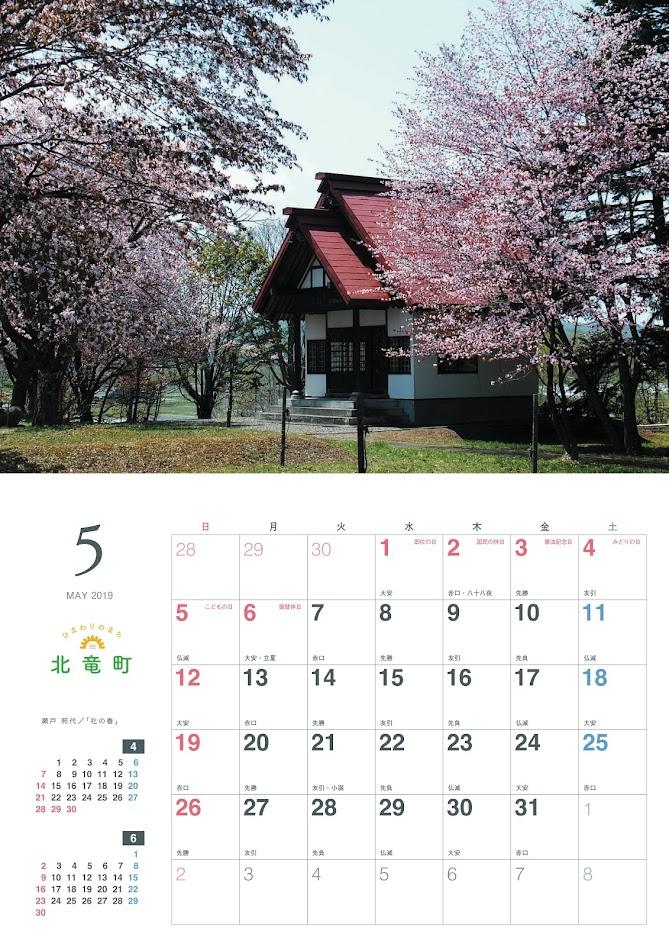 6月・北竜町カレンダー 2019