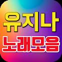 유지나 노래모음 완전무료 듣기 - 유지나 트로트 인기곡 모음 icon