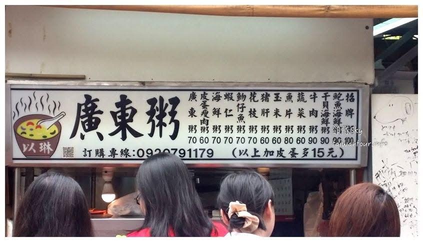 台北美食推薦-中山區遼寧夜市 C/P值爆表炒飯【以琳廣東粥】
