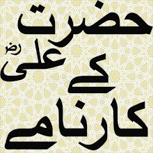 Hazrat Ali RA k Karname Islamic Qissay 1 0 latest apk