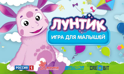 Лунтик: Игра для малышей