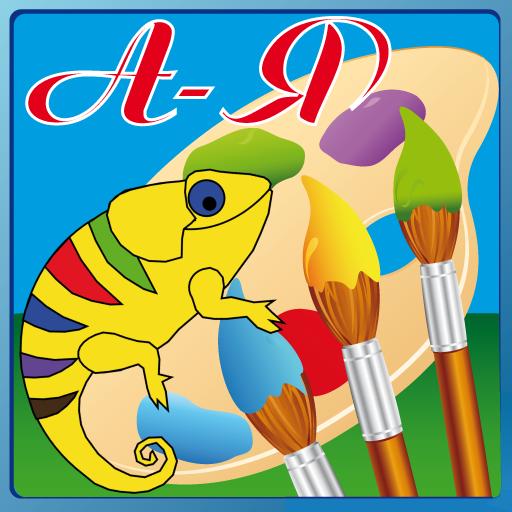 Alphabet Coloring screenshot 8