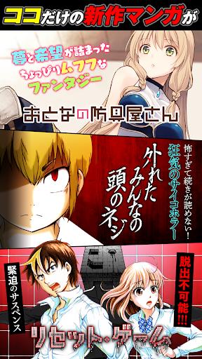 (APK) تحميل لالروبوت / PC GANMA! - オリジナル漫画が全話無料で読み放題 تطبيقات screenshot
