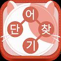단어찾기 - 단어 연결 두뇌게임 icon