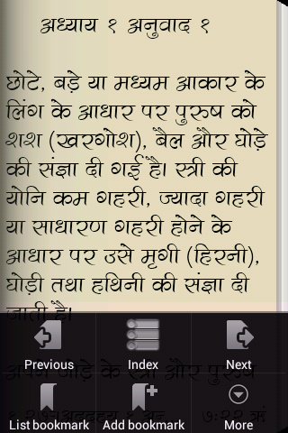 Kamasutra In Hindi Screenshot 3