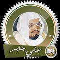 قرآن كامل علي جابر بدون انترنت بجودة عالية icon