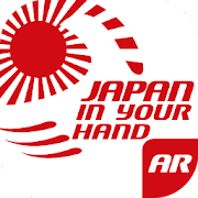 Japan In Your Hand