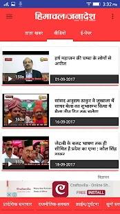 Himachal Janadesh News - náhled