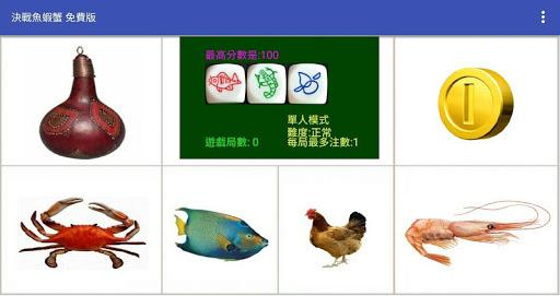 决战鱼虾蟹 免费版