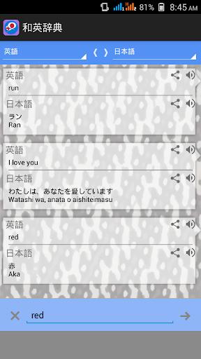 結局どのアプリがいいの?iphoneで使える英語辞書厳選11 - 英語の達人