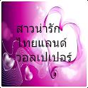 สาวน่ารักไทยแลนด์ icon