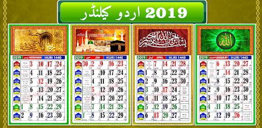 Urdu Calendar 2019 ( Islamic )- اردو کیلنڈر 2019 - Apps on Google Play