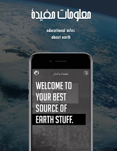 الأرض المسطحة و علم الفلك - náhled