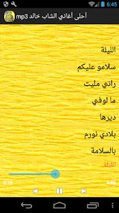 روعة أغاني  الشاب خالد mp3 - náhled