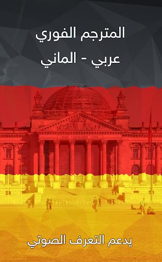 مترجم عربي الماني فوري