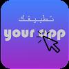 انشاء تطبيق اندرويد مجانا APK