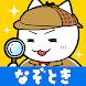 謎解き 白ネコ探偵事務所 - Androidアプリ