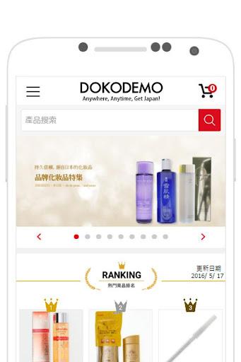 購買日本免稅商品 - DOKODEMO