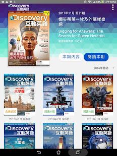 Discovery互動英語  螢幕截圖 4