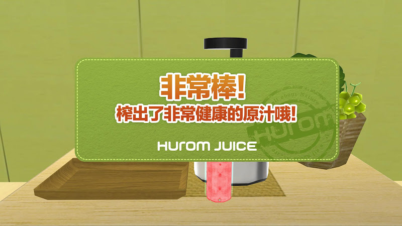 Скриншот Hurom Farm I Love Juice (我爱原汁)