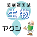 薬剤師国家試験対策問題集-生物- icon