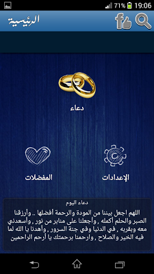 دعاء لتسهيل و تعجيل الزواج - screenshot