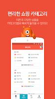 Screenshot of 티몬-쇼핑을 뚝딱! 티몬 (소셜커머스,반값,쿠폰)