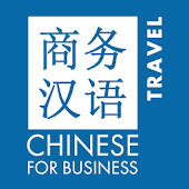 Chinese4.biz - Travel