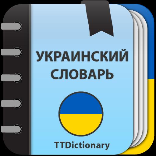 Толковый Словарь Украинского языка APK