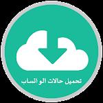 تحميل حالات من الواتساب صور او فيديو -بدون اعلانات Icon