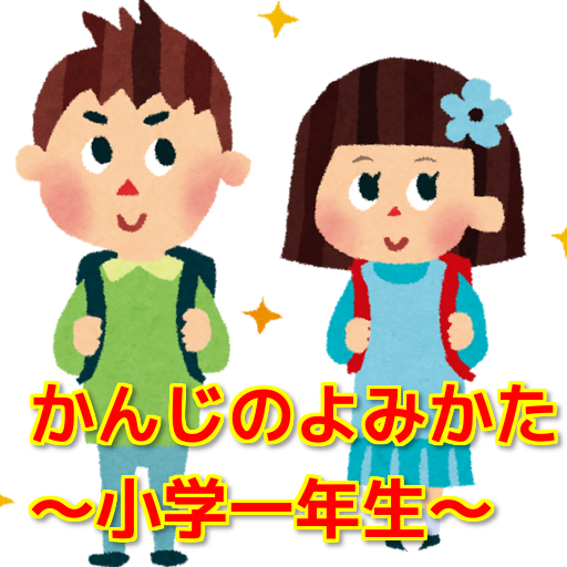 かんじのよみかた~小学一年生~ 娛樂 LOGO-玩APPs