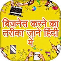 Business Kaise Kare - Tips for Business Ideas