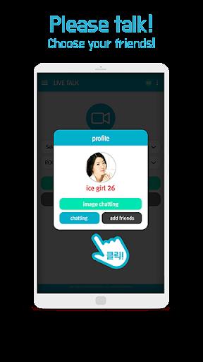 玩免費通訊APP|下載라이브톡 - 영상채팅, 랜덤채팅, 라이브, 화상채팅 app不用錢|硬是要APP