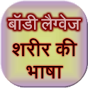 Body Language Sharir Ki Bhasha icon