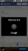 Screenshot of 전주버스